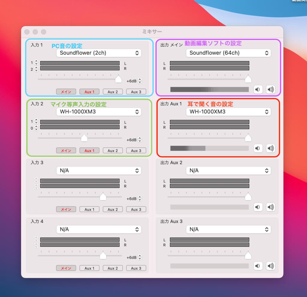 LadioCast設定画面の説明