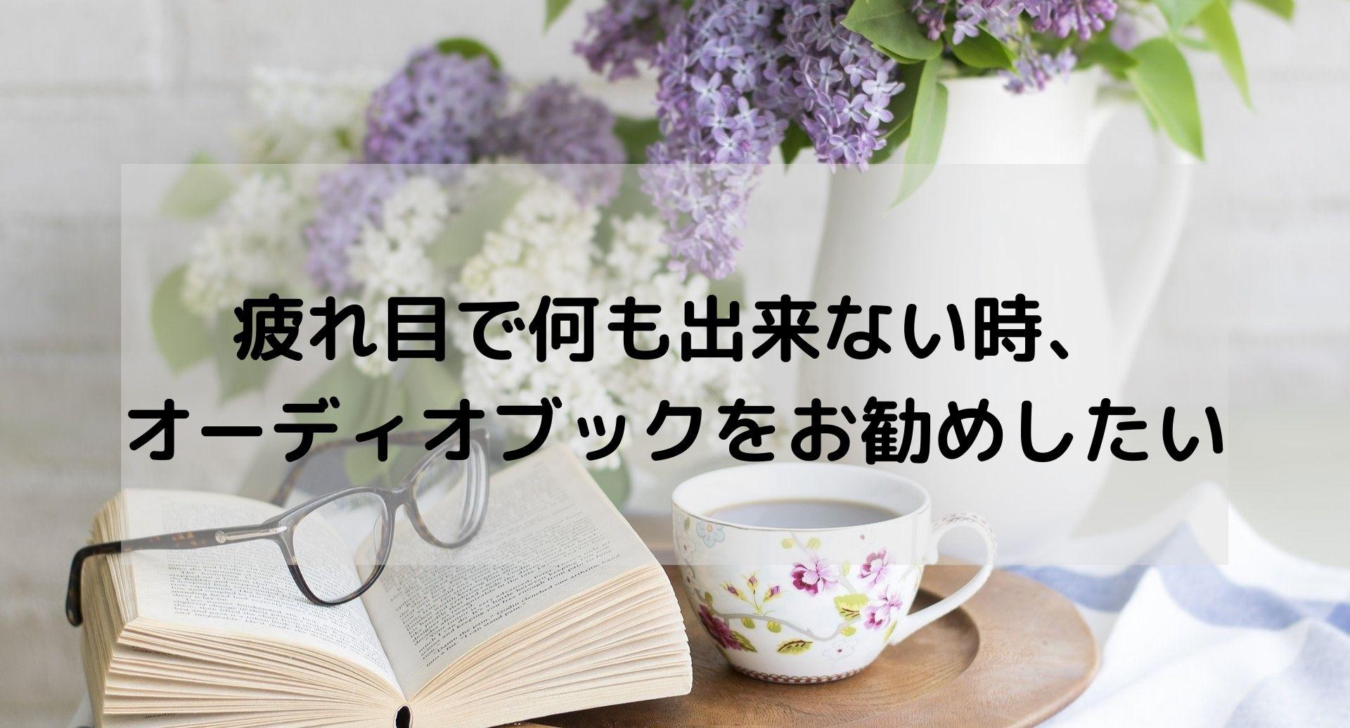 オーディオブック紹介