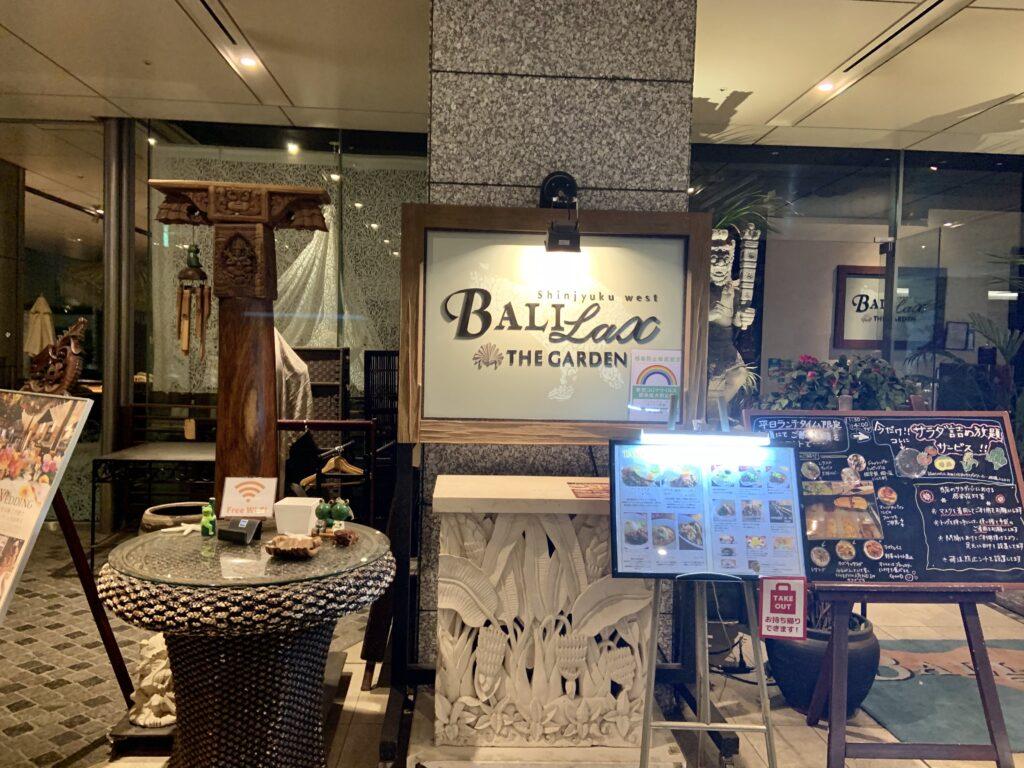 BALILaxの入口