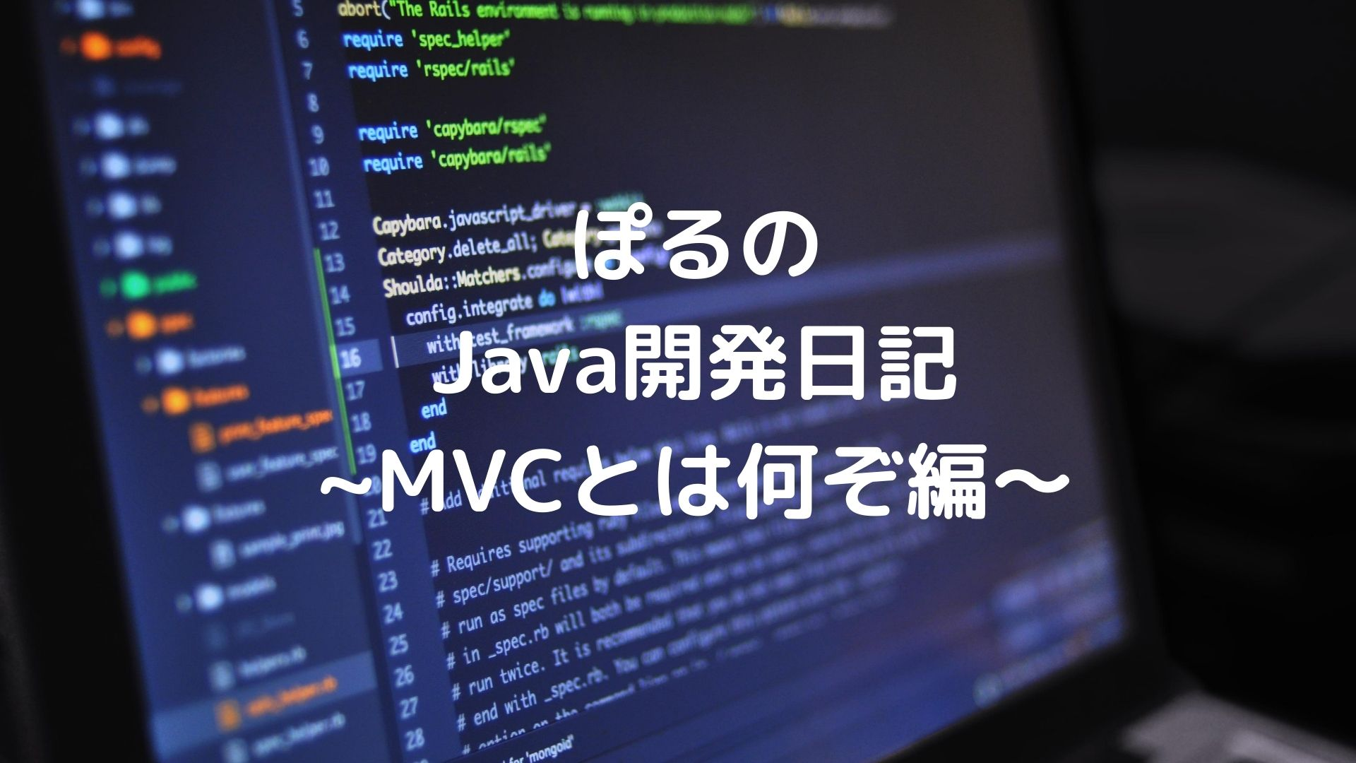 MVCについて知る